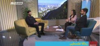 الرحلات لا تحتاج ميزانيات ضخمة  ،احمد ابو شقره،صباحنا غير، 17-2-2019،قناة مساواة الفضائية