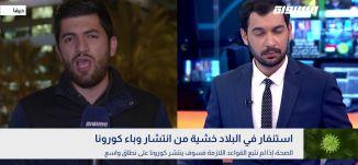 وزيرة الصحة: فلسطين خالية من كورونا وجميع الاجراءات احترازية،بانوراما مساواة،23.02.2020،قناة مساواة