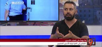 التوجه للمحكمة لاستصدار أمر بزيارة الأسرى - يامن زيدان - التاسعة مع رمزي حكيم - 2-5-2017