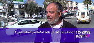 انتشار المخدرات في المجتمع العربي - الحلقة الخامسة - الجزء الثالث -#Reports X7- قناة مساواة الفضائية