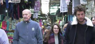 القدس: أسواق البلدة القديمة بين المعاناة والأمل ،مراسلون،3.3.2019- قناة مساواة الفضائية