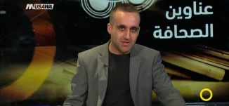 القدس .. فرح حذر وانتظار قرار -  وائل عواد -  صباحنا غير - 26-7-2017 - قناة مساواة الفضائية