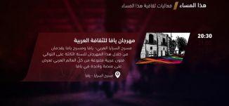 مهرجان يافا للثقافة العربية - فعاليات ثقافية هذا المساء - 10-5-2018 - مساواة