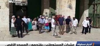 عشرات المستوطنين يقتحمون المسجد الأقصى، اخبار مساواة، 26-8-2018-قناة مساواة الفضائيه