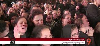 خاص من القاهرة؛ لماذا الارهاب ضد الأقباط؟ - د. صلاح السروي - التاسعة - 1-6-2017 - مساواة