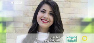 الطلاب العرب وامتحانات القبول لدراسة الطب !!، الكاملة، صباحنا غير،25.1.2018، قناة مساواة