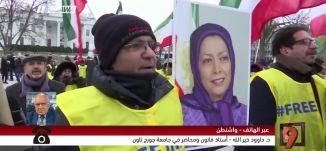 المظاهرات في إيران؛ على ماذا اختلفت ؟! - د. علي نوري زادة ود. داوود خير الله ،التاسعة،،2.1.2018