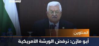 أبو مازن: نرفض الورشة الأمريكية،الكاملة،اخبار مساواة ،23-06-2319،مساواة
