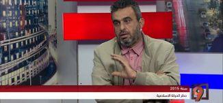 علي مواسي و عبد الحكيم مفيد - حظر الحركة الإسلامية - 1-1-2016- التاسعة مع رمزي حكيم - قناة مساواة