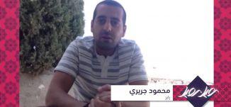 محمود جريري - معايدة اضحى ٢٠١٥- قناة مساواة الفضائية -كل عام وانتم بخير- Musawa Channel-