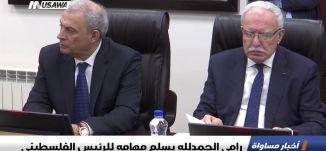 رامي الحمدلله يسلم مهامه للرئيس الفلسطيني،اخبار مساواة،28.1.2019، مساواة