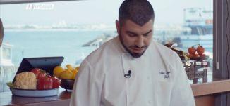 '' العين سودة ؟ يعني السمكة طازجة ''  -  الشيف علاء موسى - ج1 - عالطاولة - الحلقة الثامنة - مساواة