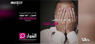 ضحايا الاعتداءات الجنسية صمت ما بين ذنب وعار  ؟ ، ج1،حالنا -28-3- 2018، قناة مساواة الفضائية