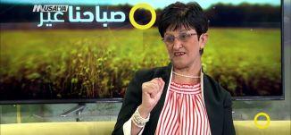 اصدار جديد لابنة الشاعر  الكاتب حنا ابراهيم - اسماء الياس - صباحنا غير- 26-4-2017 - قناة مساواة