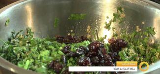 فقرة الطبخ - سلطة التبولة مع الكينوا - صباحنا غير-21-12-2015-قناة مساواة الفضائية