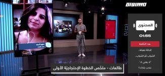 طالعات - ملخّص الخطوة الإحتجاجيّة الأولى،سهير أسعد،المحتوى، 07.10.2019،مساواة