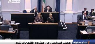 غضب إسرائيلي من مشروع قانون إيرلندي ،اخبار مساواة،25.1.2019، مساواة