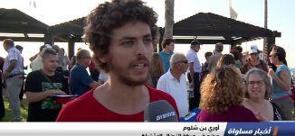 تقرير : تظاهرة عربية يهودية تنديدا بالعنصرية، اخبار مساواة، 31-8-2018-مساواة