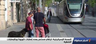 الصحة الإسرائيلية: ارتفاع مستمر بعدد إصابات كورونا وبالإصابات الخطرة،اخبار مساواة،9.7،مساواة