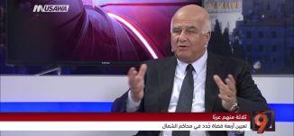 محاكم الشمال؛ تعيين أربعة قضاة، ثلاثة منهم عربًا - خالد حسني الزعبي - التاسعة - 28-3-2017 - مساواة