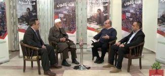 الحركة الإسلامية وتغيبها السياسي - رائد صلاح و اسعد غانم -اليوم العالمي لدعم حقوق فلسطينيي الداخل