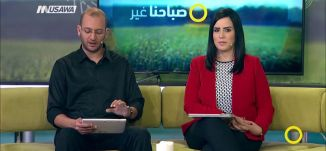 مئوية تصريح  بلفور والتراث الفلسطيني - الكاملة - صباحنا غير- 1.11.2017 - مساواة