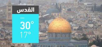 حالة الطقس في البلاد - 23-6-2019 - قناة مساواة الفضائية - MusawaChannel