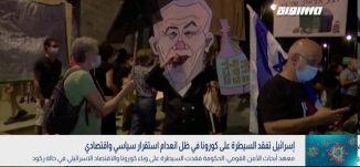 إسرائيل تفقد السيطرة على كورونا في ظل انعدام استقرار سياسي واقتصادي،الكاملة،بانوراما مساواة،26.09.20