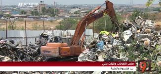 تقرير - تلوّث بيئي خطير؛ قصة مكب النفايات بين قلنسوة والطيبة - نورهان أبو ربيع - التاسعة - 13-6-2017