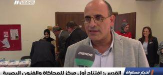 تقرير : القدس: افتتاح أول مركز لمحاكاة والفنون البصرية ، اخبار مساواة، 8-11-2018-مساواة