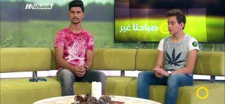 شباب مخترعون من مجد الكروم - أحمد سبع ، خالد ابو داوود - صباحنا غير  -20.10.2017