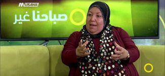 ما الفرق بين البيت والدار ؟  ،  ام مبارك ، صباحنا غير،11.4.2018، قناة مساواة الفضائية
