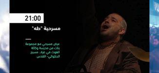 21:00 - مسرحية طه - فعاليات ثقافية هذا المساء - 01.12.2019