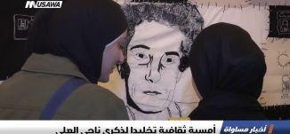 تقرير : أمسية ثقافية تخليدا لذكرى ناجي العلي ، اخبار مساواة، 30-9-2018-مساواة