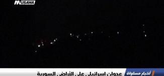 عدوان إسرائيلي على الأراضي السورية ،اخبار مساواة،21.1.2019، مساواة