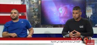 قلنسوة؛ هدم بيوت مرتقب في أية لحظة!  - اسماعيل واوية وضياء تائه - التاسعة - 10.10.2017