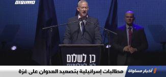مطالبات إسرائيلية بتصعيد العدوان على غزة،اخبار مساواة 03.11.2019، قناة مساواة