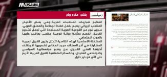 النكسه وكاس العالم ، مكرم رباح ،مترو الصحافة،22.6.2018، قناة مساواة الفضائية