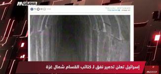 هآرتس :الجيش الاسرائيلي يعلن اكتشاف وتدمير نفق لكتائب القسام !،الكاملة،مترو الصحافة،16.4.2018