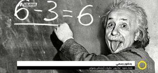 """بحضور رسمي.. علماء هنود """"يكذّبون"""" نظريات إينشتاين ونيوتن،صباحنا غير،8-1-2019،قناة مساواة الفضائية"""