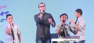 تقرير - فقرة رمضانية - ليالي رمضان في الناصرة  - #الظهيرة -22-6-2016- قناة مساواة الفضائية