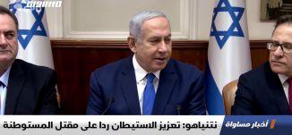 نتنياهو: تعزيز الاستيطان ردا على مقتل المستوطنة ،اخبار مساواة 23.08.2019، قناة مساواة