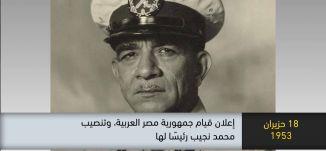 1953 اعلان قيام جمهورية مصر العربية وتنصيب محمد نجيب رئيسا لها- ذاكرة في التاريخ -18-6-2019