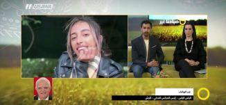الجش: العثور على جثة يارا أيوب واعتقال مشتبهين بقتلها،صباحنا غير،27-11-2018،قناة مساواة