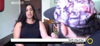 تقرير : تربية الحيوانات الاليفة توسع الظاهرة في المجتمع العربي، صباحنا غير،23-7-2018-مساواة