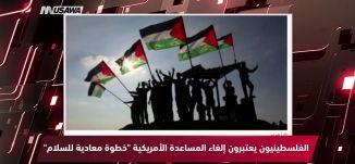 الراي اليوم:  الأردن:اعتقال إسرائيل لموظفي دائرة أوقاف القدس سيؤدي لمزيد من التوتر،مترو الصحافة،26.8
