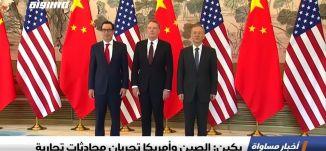 بكين: الصين وأمريكا تجريان محادثات تجارية  ،الكاملة،اخبار مساواة ،2-5-2019،قناة مساواة