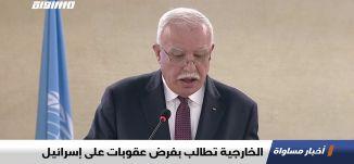 الخارجية تطالب بفرض عقوبات على إسرائيل،اخبار مساواة ،25.02.2020،قناة مساواة الفضائية