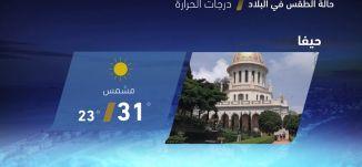 حالة الطقس في البلاد - 11-9-2017 - قناة مساواة الفضائية - MusawaChannel
