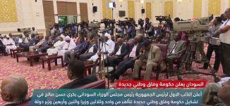 السودان يعلن حكومة وفاق وطني جديدة - view finder -19-5-2017 - قناة مساواة الفضائية